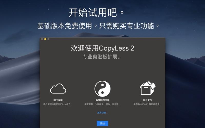 CopyLess 2 for Mac