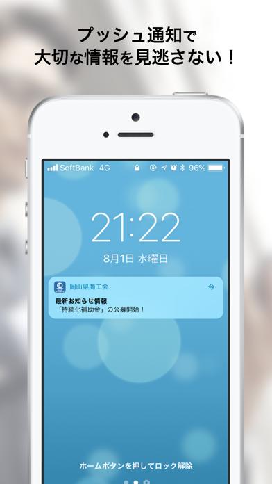 岡山県商工会連合会「公式アプリ」のスクリーンショット5
