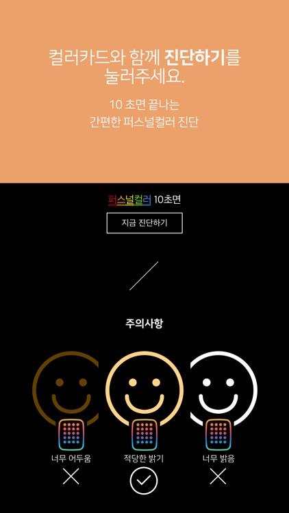 아이컬러 – 국내 유일 퍼스널컬러 진단 앱