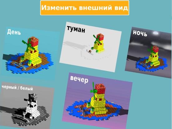 Скачать игру Blox 3D World Creator