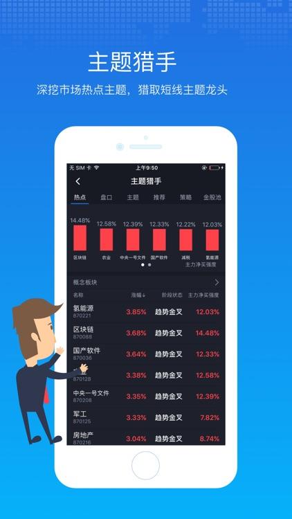 经传股事汇-炒股票玩证券理财炒股软件app screenshot-4