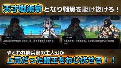 魔大陸の傭兵王【やり込み系タワーディフェンスRPG】のおすすめ画像4