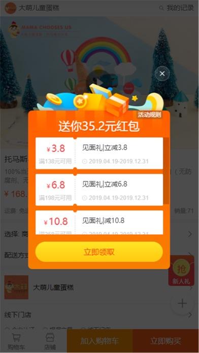大萌-儿童蛋糕商城 screenshot 5