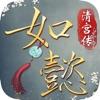 如懿:清宫传-宫廷角色扮演手游