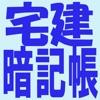 宅建暗記帳 - iPhoneアプリ