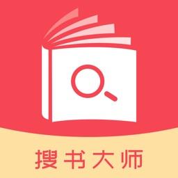 搜书大师-可换源的热门小说搜索神器