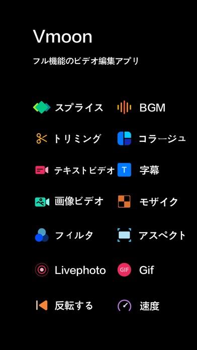 Vmoon - コラージュ & メーカーのスクリーンショット