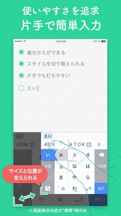 ATOK -日本語入力キーボード | iPhoneアプリ-アプステ