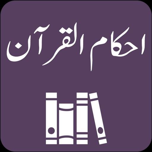 Ahkam ul Quran | Tafseer