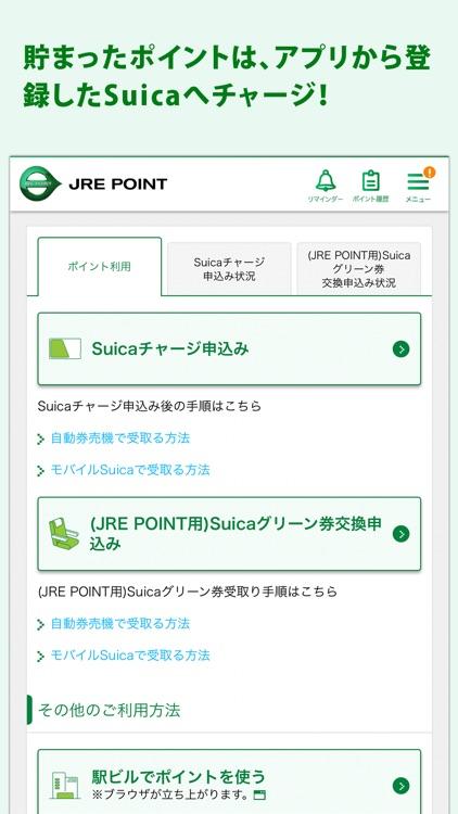 JRE POINT アプリ - JR東日本の共通ポイント screenshot-3