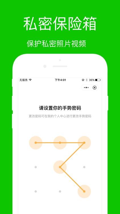 手机管家-清理照片360度空间管理 screenshot-5