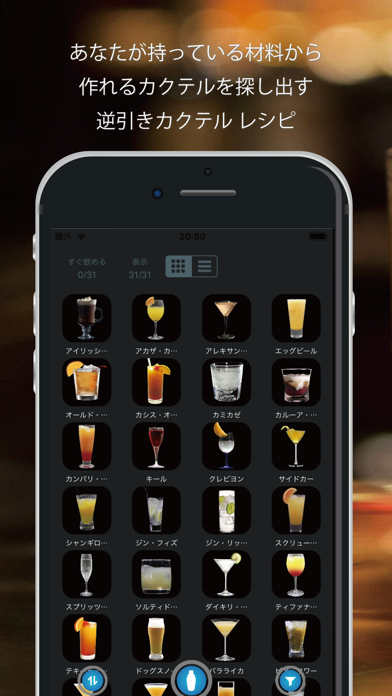 CocktailStyle ScreenShot0