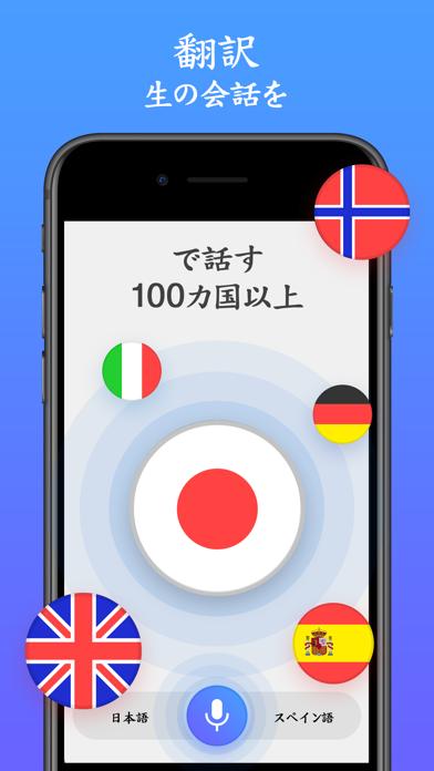 音声翻訳者 - 外国語翻訳アプリ - 窓用