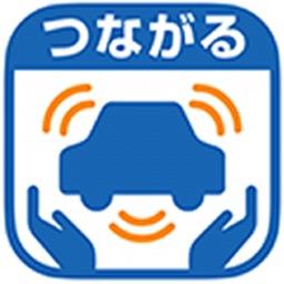 つながる自動車保険