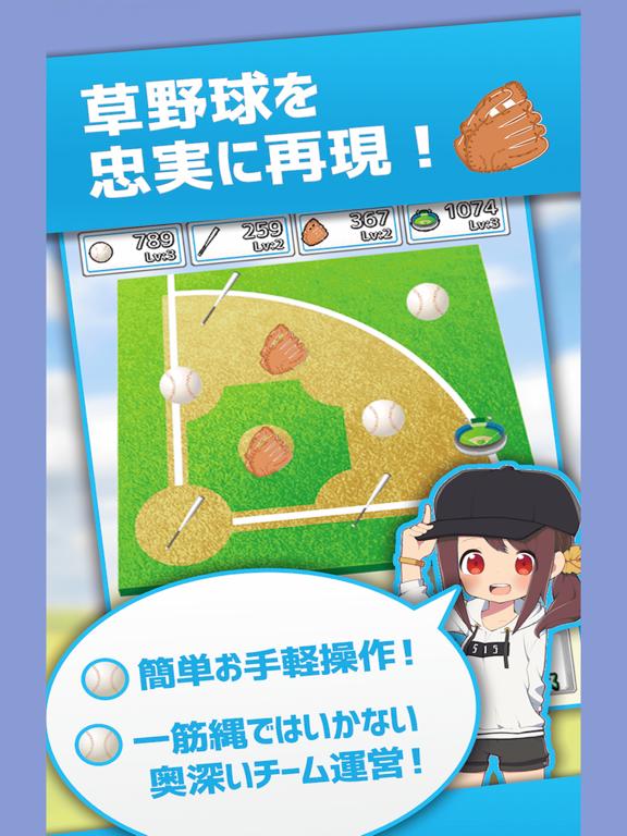 草野球チームを作ろう!レジェンド -選手育成 野球ゲームのおすすめ画像1