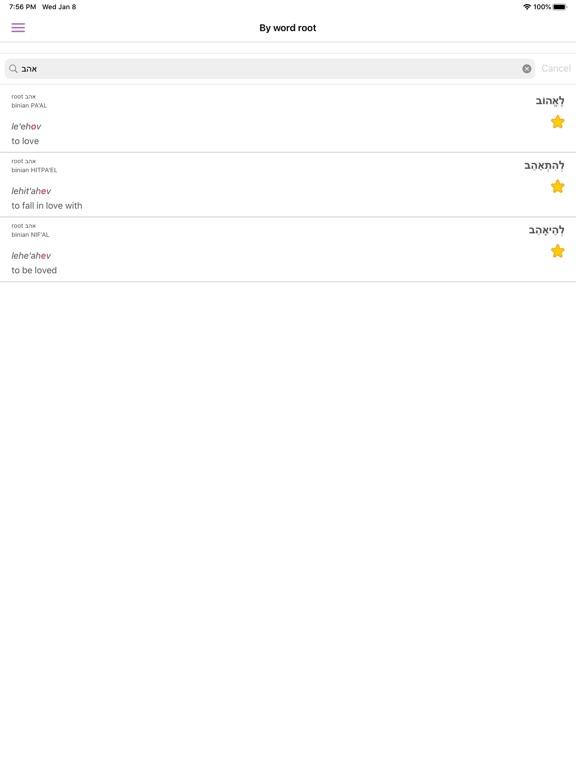 All Hebrew Verbs screenshot 14