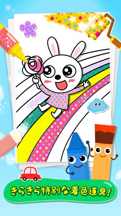 こどものぬりえ 子供向けの塗り絵 知育アプリのおすすめ画像3