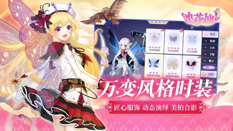 小花仙-淘米官方出品 screenshot-3