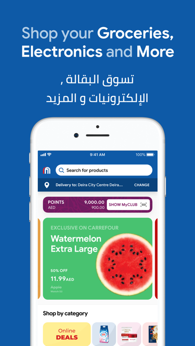 تحميل MAF Carrefour Online Shopping للكمبيوتر