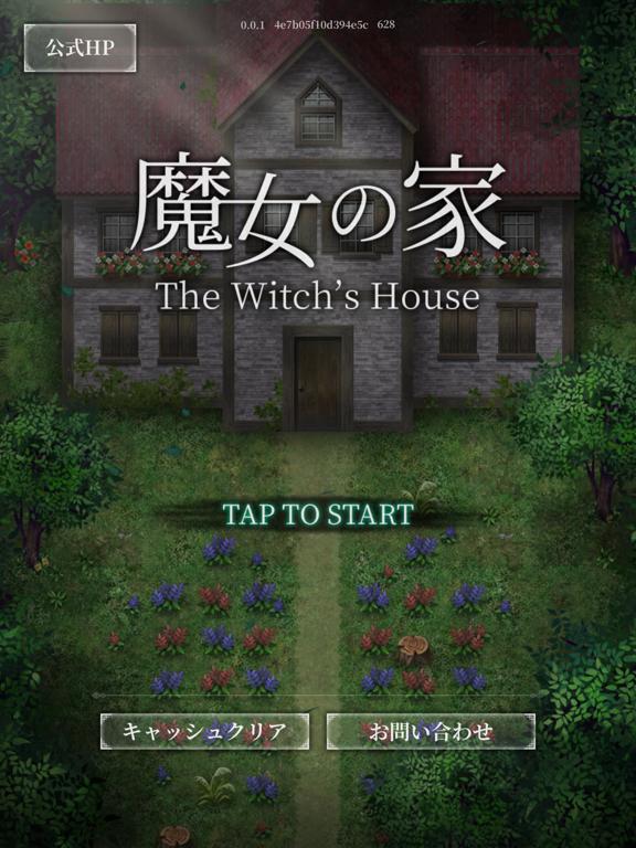 魔女の家のおすすめ画像1