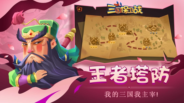 三国保卫战:三国塔防TD策略游戏 screenshot-3