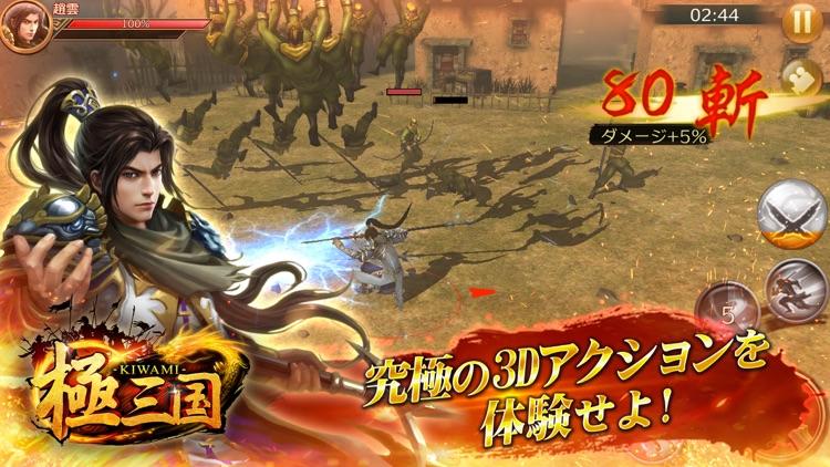 極三国 -KIWAMI- screenshot-0