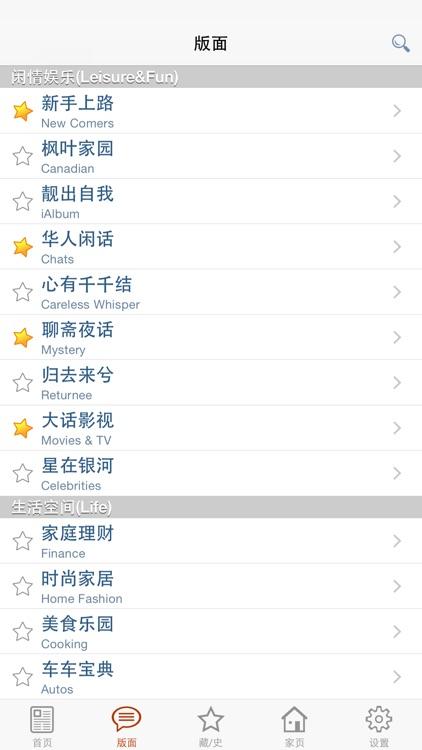 华人一网 screenshot-1