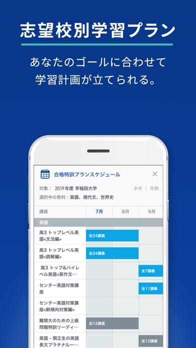 スタディサプリ ScreenShot6