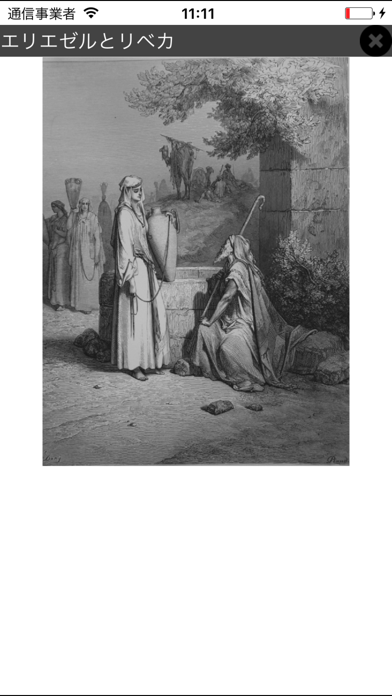 Visual Bible 21 新共同訳聖書のおすすめ画像4