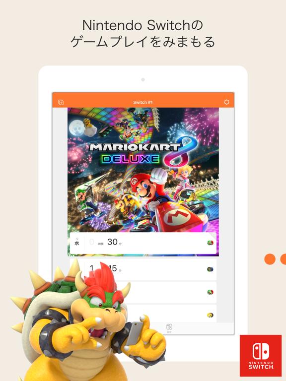 Nintendo みまもり Switchのおすすめ画像1