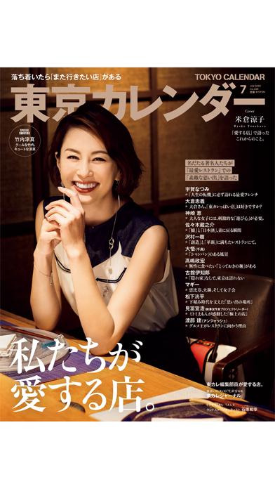 月刊誌 東京カレンダー screenshot1