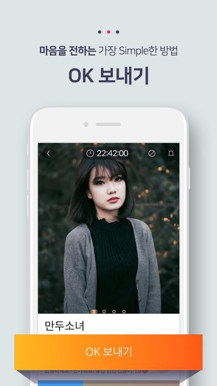 디토 소개팅 : 썸만타는 채팅은 연애가 아니다 screenshot-5