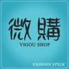 微購vigou 流行購物網