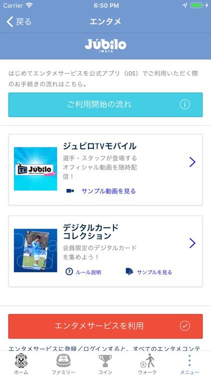 ジュビロ磐田公式アプリ screenshot-4