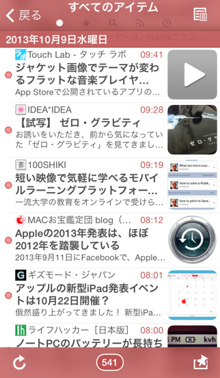 Sylfeed ScreenShot1