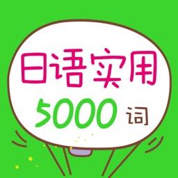 日语实用5000词 (有声点读)