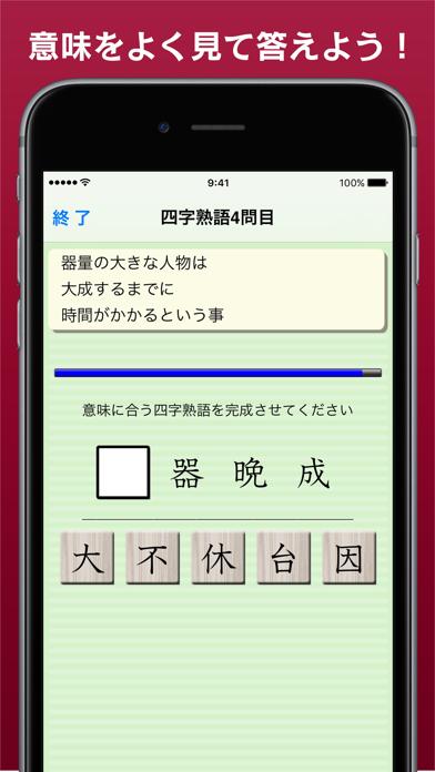 漢字力診断のおすすめ画像5