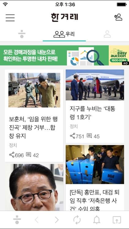 한겨레 screenshot-2