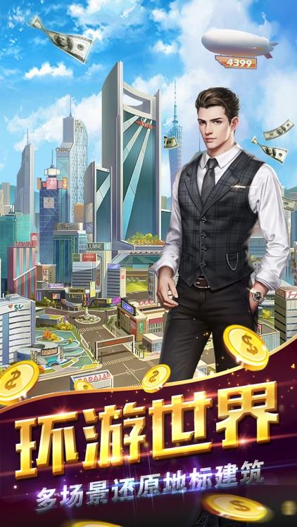极品飞人-策略商战模拟经营游戏 screenshot-9