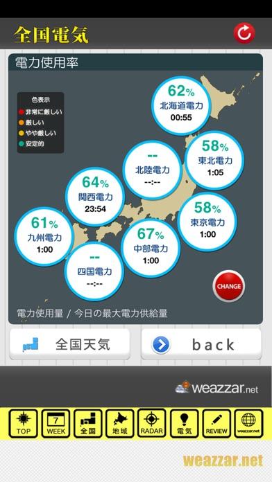 阪神天気のおすすめ画像5