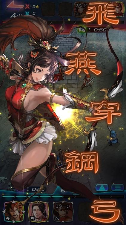 三国志ヒーローズ screenshot-7