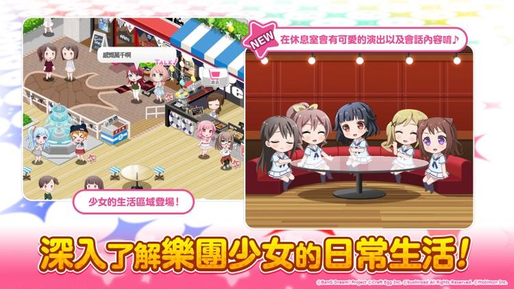 BanG Dream! 少女樂團派對 screenshot-4