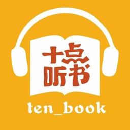 十点听书-聆听书的声音