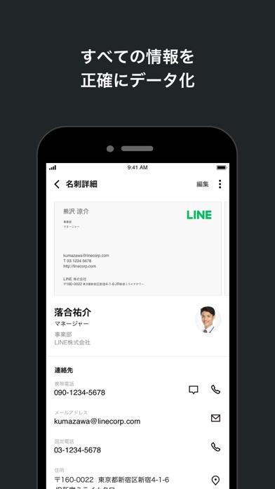 myBridge - 名刺管理アプリ by LINE - 窓用