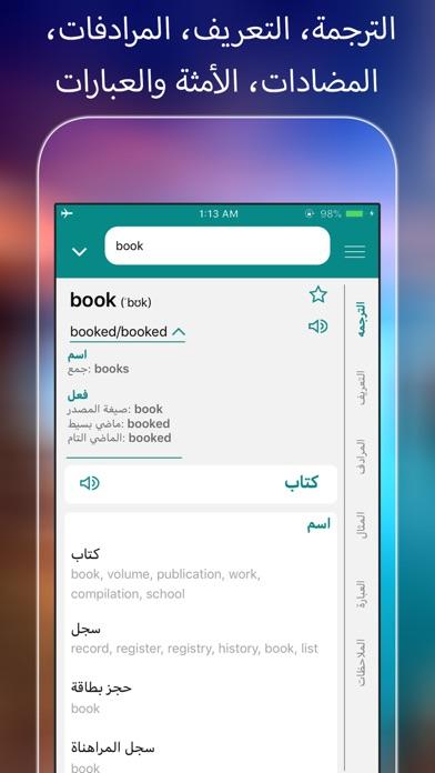 قاموس ترجمة مترجم حلول عربي By Novix Technology Inc Ios