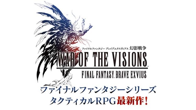 FFBE幻影戦争  WAR OF THE VISIONS screenshot-0