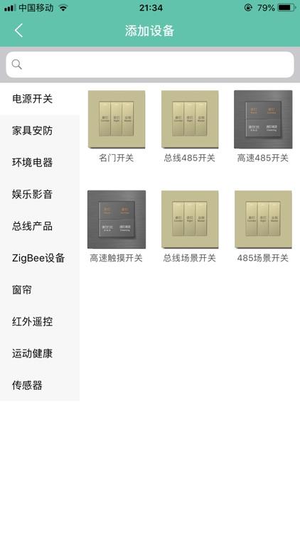 智慧集虹 screenshot-1