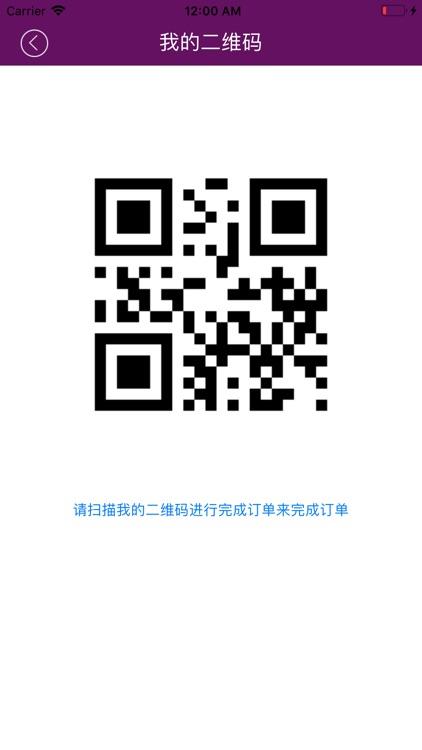 社区兼职-接单端 screenshot-7