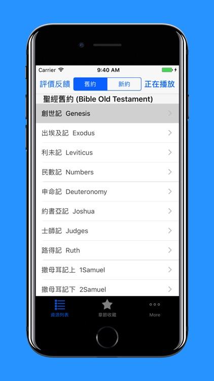 圣经国语(普通话)有声朗读新约旧约全集
