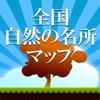 全国自然の名所マップ 北海道から沖縄まで見どころな自然風景 - iPhoneアプリ